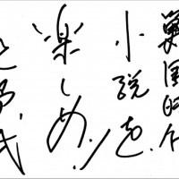 北野武さんが初の歴史長編小説『首』を書き下ろし!