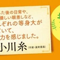 小川糸さん選考「第1回 おいしい文学賞」受賞作、白石睦月さん『母さんは料理がへたすぎる』が刊行