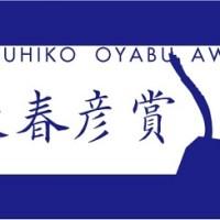 【第22回大藪春彦賞】赤松利市さん『犬』が受賞