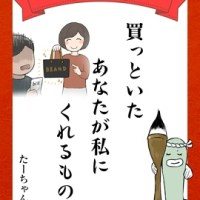 第8回「クスッと笑える夫婦川柳」大賞発表 お返しに戦々恐々!?ホワイトデーの現実
