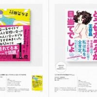 一瞬で読者の心を奪う装丁作品を収録『ブックデザイン365』が刊行