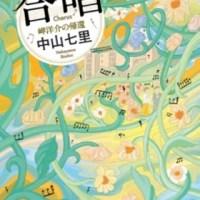 デビュー10周年!中山七里さん12カ月連続刊行企画第4弾『合唱  岬洋介の帰還』刊行 「あなたが小説のキャラになる」応募キャンペーンも