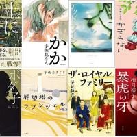 第33回三島由紀夫賞・山本周五郎賞の候補作品が決定 両賞とも5作品