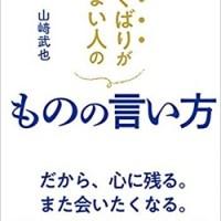 【2020年度啓文堂大賞】雑学文庫部門は山﨑武也さん『気くばりがうまい人のものの言い方』が受賞