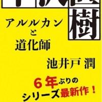 「半沢直樹シリーズ」6年ぶりの新作『半沢直樹 アルルカンと道化師』9月刊行!