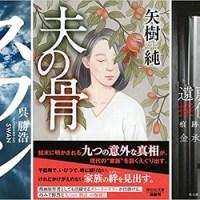 【第73回日本推理作家協会賞】呉勝浩さん『スワン』などが受賞