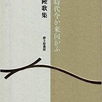 【訃報】歌人・岡井隆さんが死去 文化功労者、宮内庁和歌御用掛