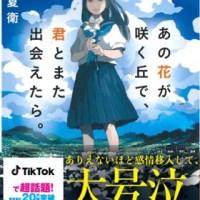 汐見夏衛さん2016年刊行『あの花が咲く丘で、君とまた出会えたら。』がTikTokで話題となり大量重版!