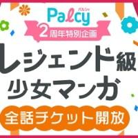 マンガアプリ「Palc(パルシィ)」が2周年!レジェンド級少女マンガの全話チケット開放キャンペーンをスタート!
