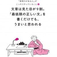 人気児童書作家・はやみねかおるさん初の実用書『めんどくさがりなきみのための文章教室』が3万部を突破! 朝井リョウさんも推薦する「小説を読むだけで文章がうまくなる本」