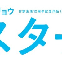 朝井リョウさん作家生活10周年記念作品『スター』が10月刊行! カウントダウン企画や試し読みもスタート