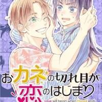ドラマ『おカネの切れ目が恋のはじまり』を青星早奈さんがコミカライズ コミックシーモアで独占先行配信