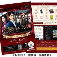 講談社×TBS×京王線×啓文堂書店が『危険なビーナス』謎解き企画を展開