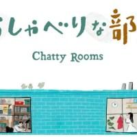 近藤麻理恵さん&川村元気さんが小説『おしゃべりな部屋』を読売新聞で連載開始