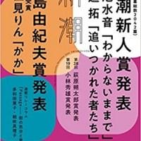 【第52回新潮新人賞】小池水音さん「わからないままで」と濱道拓さん「追いつかれた者たち」が受賞