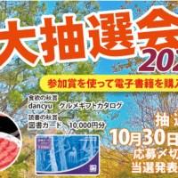 三省堂書店×BookLive!「秋の大抽選会2020」を開催! 「dancyuグルメギフトカタログ」や「図書カード10,000円分」が当たる!