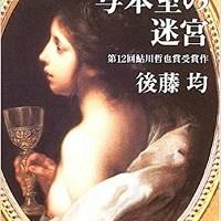【訃報】作家・後藤均さんが死去 『写本室(スクリプトリウム)の迷宮』で鮎川哲也賞を受賞