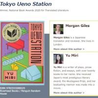 【2020年全米図書賞】翻訳文学部門を柳美里さん『JR上野駅公園口』英語版が受賞