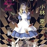 【訃報】作家・小林泰三さんが死去 『玩具修理者』『アリス殺し』など