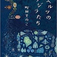 【2020年度啓文堂大賞】一般小説部門は町田そのこさん『52ヘルツのクジラたち』が受賞
