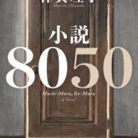 林真理子さん『小説8050』が発売前重版! 「週刊新潮」連載終了時から問い合わせ殺到