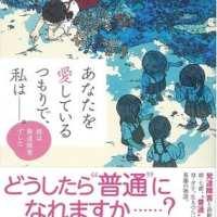 遠宮にけさん「第8回ネット小説大賞」受賞作『あなたを愛しているつもりで、私は――。娘は発達障害でした』刊行 監修は信州大学医学部子どものこころの発達医学教室 教授の本田秀夫さん