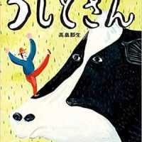 【第70回小学館児童出版文化賞】高畠那生さん『うしとざん』が受賞