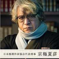 江戸川乱歩賞&日本推理作家協会賞が贈呈式を初の一般公開! 豪華作家が勢揃い!