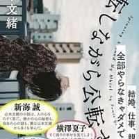 【訃報】直木賞作家・山本文緒さんが死去 『プラナリア』『自転しながら公転する』など