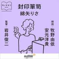 川上未映子さん・岩井俊二さん・綿矢りささん書き下ろし作品が岩井俊二さんの監督でAudibleとAmazon Musicのポッドキャストに登場!
