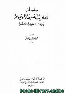 كتب محمد ناصر الدين الألباني للتحميل و القراءة 2021 Free Pdf