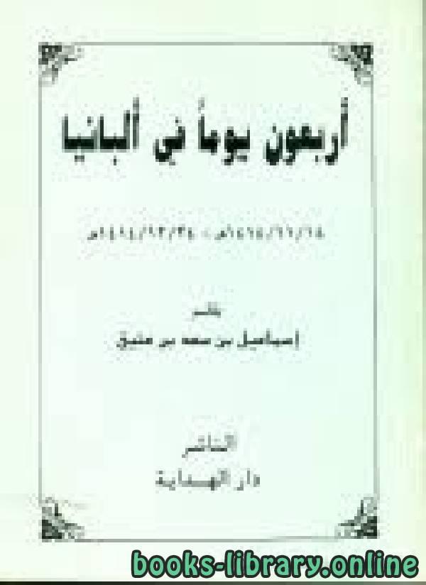 حصريا قراءة كتاب مدخل إلى القرآن الكريم عرض تاريخي وتحليل مقارن