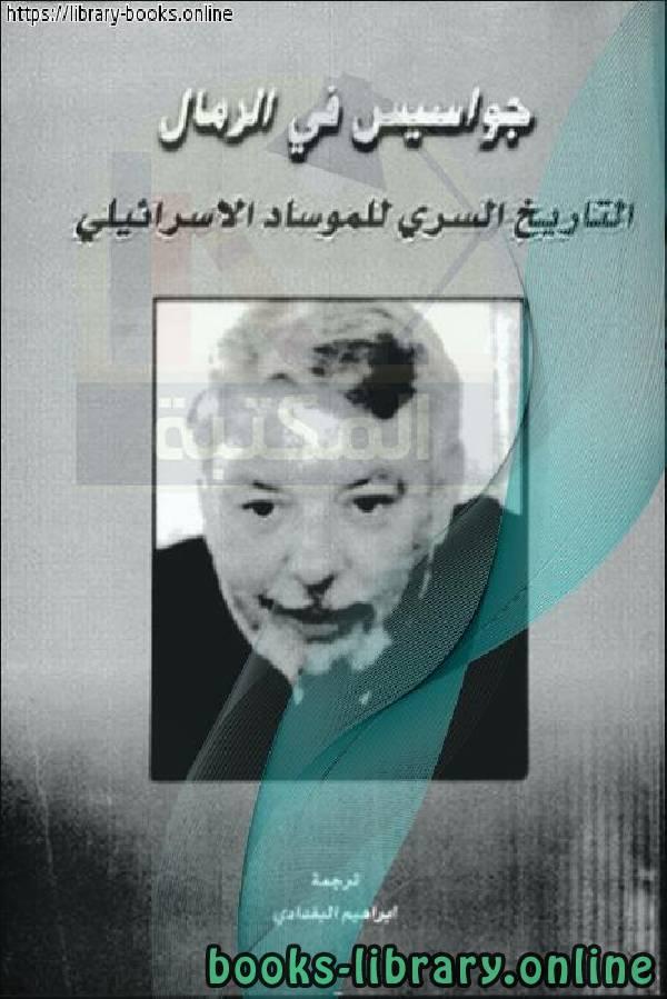 حصريا قراءة كتاب مذكرات حرب أكتوبر الفريق سعد الدين الشاذلى