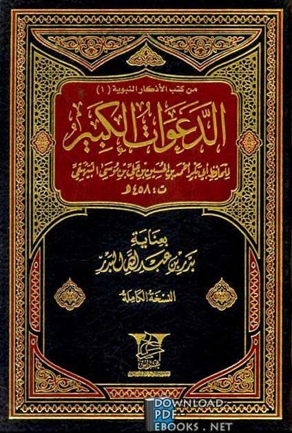 حصريا قراءة كتاب الدعوات الكبير المجلد الاول أونلاين
