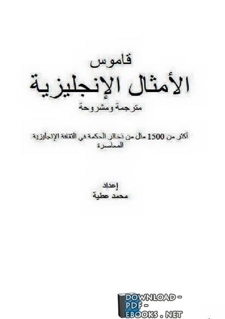 امثال وحكم انجليزية مترجمة للعربي