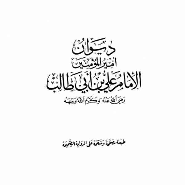 حصريا قراءة كتاب ديوان علي بن أبي طالب ت الكرم أونلاين Pdf 2020
