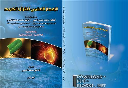 حصريا قراءة كتاب الإعجاز العلمي في القرآن الكريم أونلاين