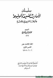 أفضل 10 كتب لـ محمد ناصر الدين الألباني