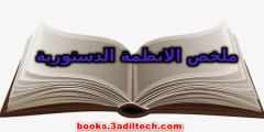 تحميل كتاب الانظمة الدستورية المقارنة pdf مجانا