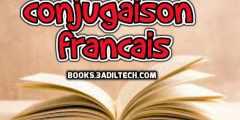 كتاب تصريف الافعال الفرنسية pdf conjugaison