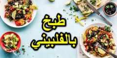 تحميل كتب طبخ بالفلبيني pdf مجانا