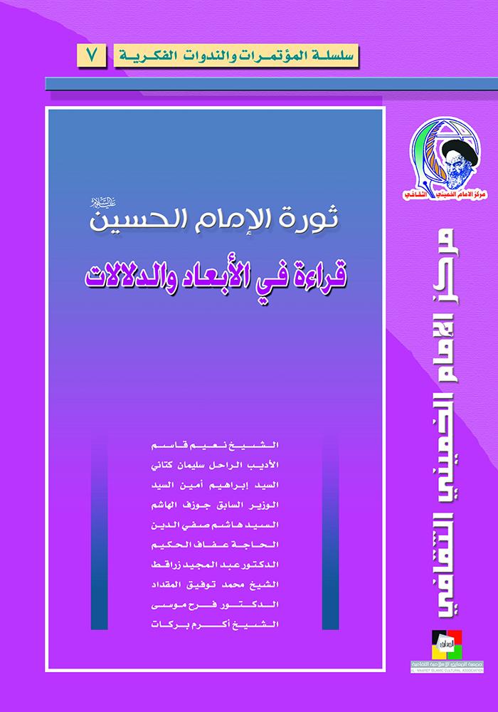 موقع مكتبة المعارف الإسلامية ثورة الإمام الحسين قراءة في