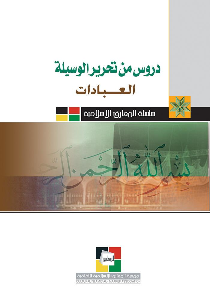 موقع مكتبة المعارف الإسلامية دروس من تحرير الوسيلة العبادات