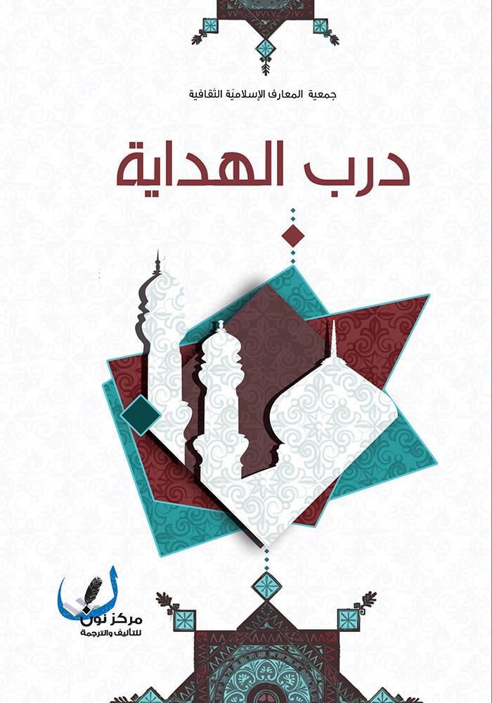 موقع مكتبة المعارف الإسلامية درب الهداية