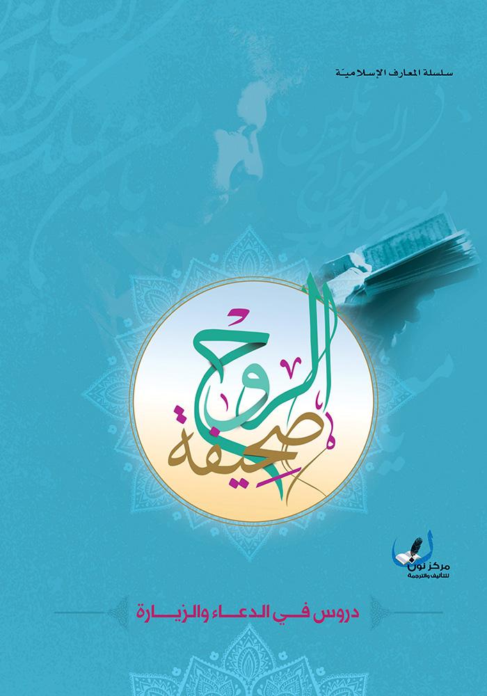 موقع مكتبة المعارف الإسلامية صحيفة الروح