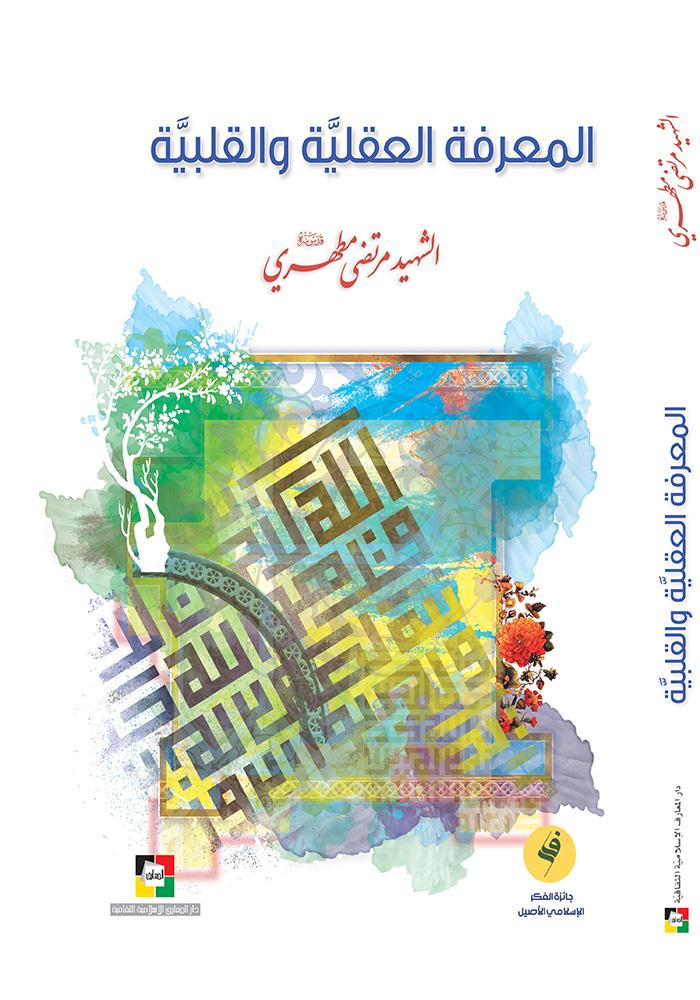 موقع مكتبة المعارف الإسلامية المعرفة العقلية والقلبية