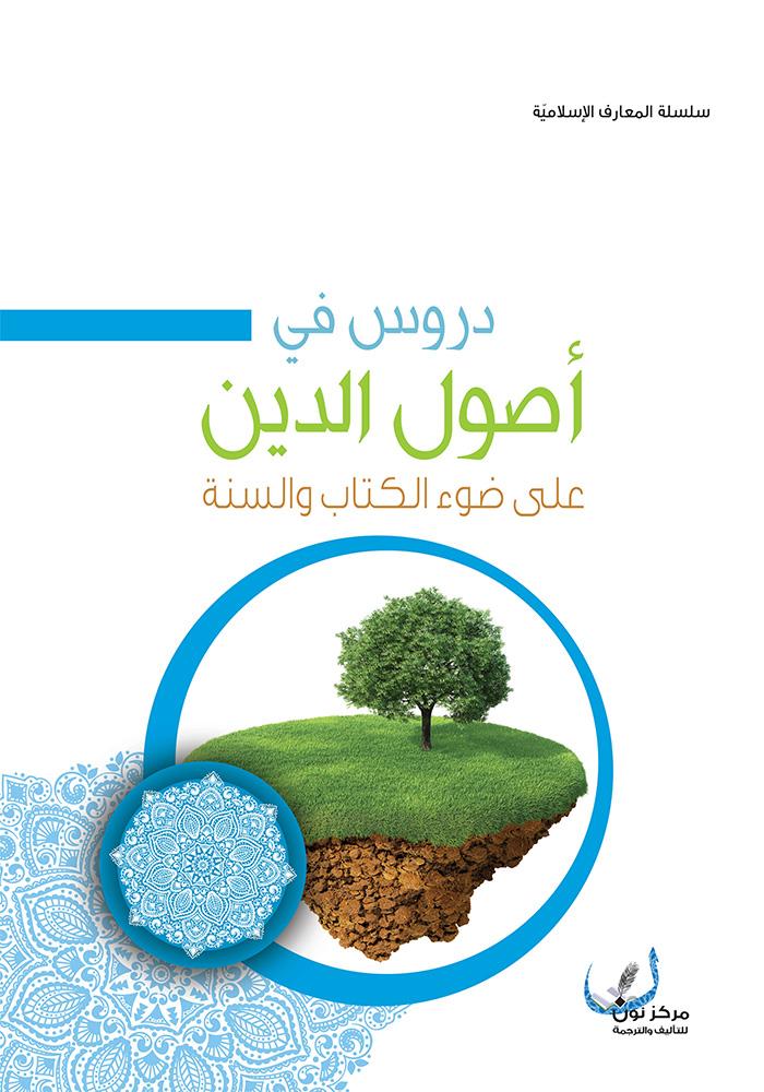 موقع مكتبة المعارف الإسلامية دروس في أصول الدين