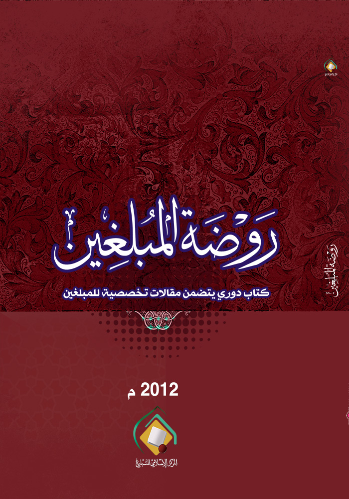 موقع مكتبة المعارف الإسلامية روضة المبلغين2