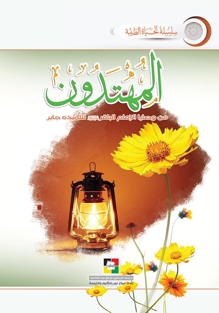 موقع مكتبة المعارف الإسلامية المهتدون