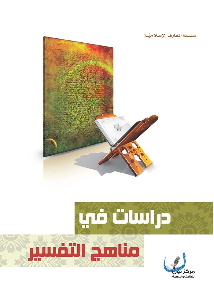 موقع مكتبة المعارف الإسلامية دراسات في مناهج التفسير